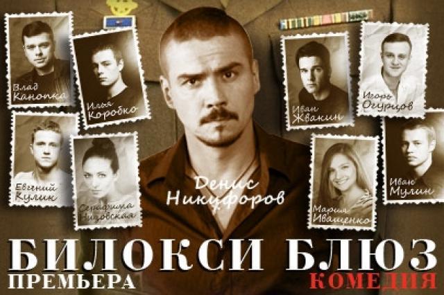 Звёзды сериала «Молодёжка» в спектакле «Билокси БЛЮЗ»