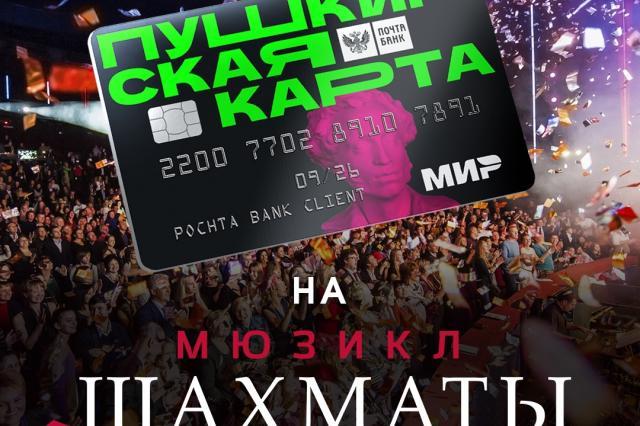 Бродвей по Пушкинской карте