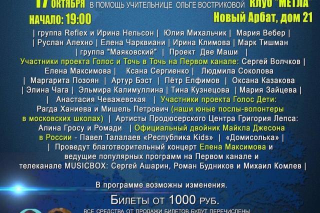 Концерт благотворительного творческого фонда Лены Максимовой «Крылья ангела»