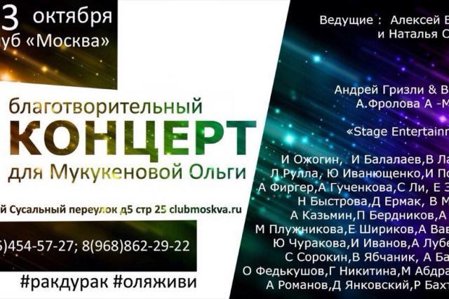 Благотворительный концерт #ОляЖиви