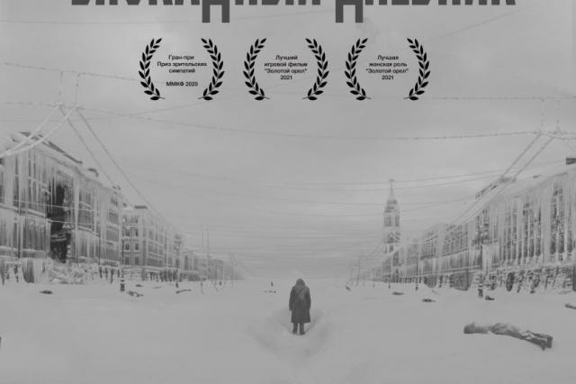 В день памяти жертв блокады Ленинграда в прокат выходит фильм Андрея Зайцева «Блокадный дневник»