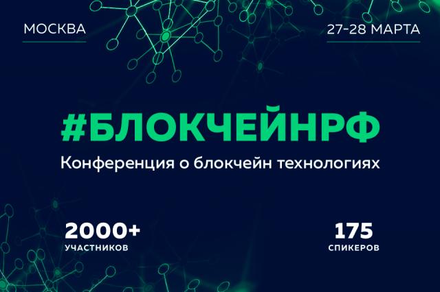 «БЛОКЧЕЙНРФ-2018» представил универсальную инфраструктуру для оборота объектов интеллектуальных прав – проект IPChain