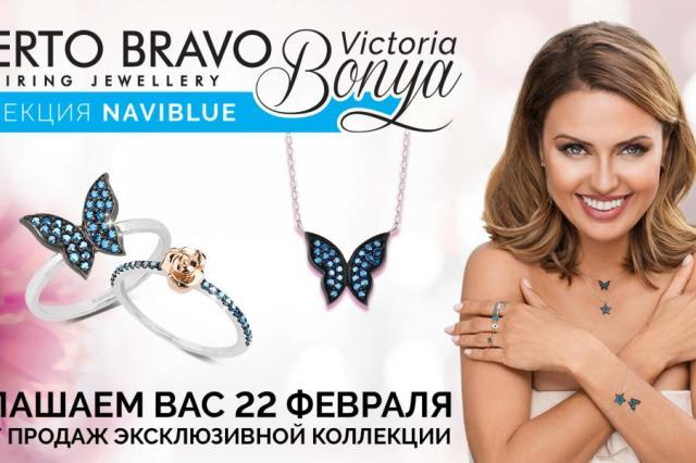 Виктория Боня & Roberto Bravo приглашают на презентацию и старт продаж ювелирной коллекции!