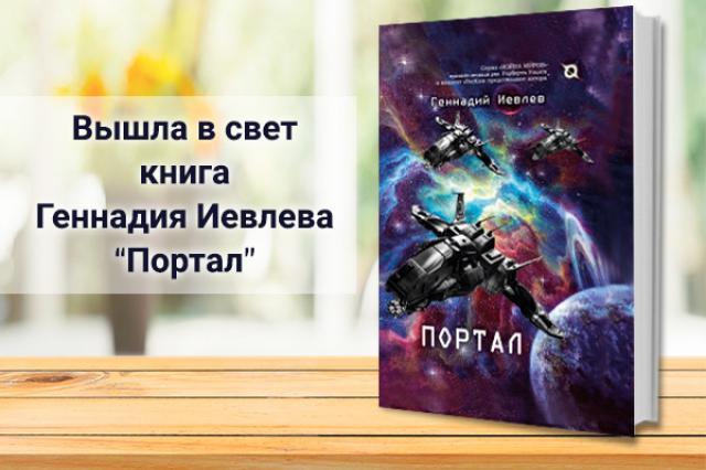"""Вышла в свет книга Геннадия Иевлева """"Портал"""""""