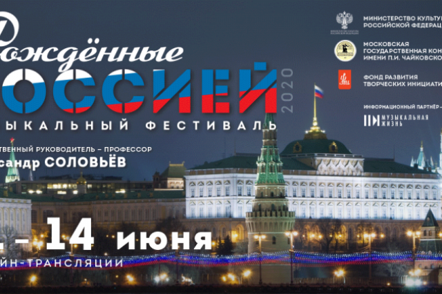 Всероссийский музыкальный онлайн-фестиваль «Рожденные Россией»