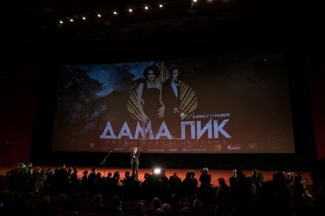 Российские знаменитости познакомились с «Дамой Пик»