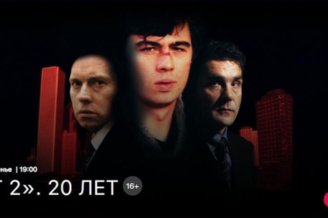 В Crocus City Hall отметят юбилей фильм «Брат 2»