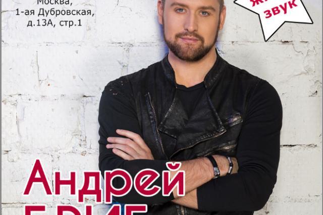 Андрей Бриг: «Не спи, замерзнешь»