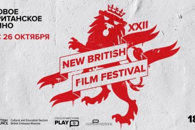 Фестиваль «Новое британское кино» стартует в Москве