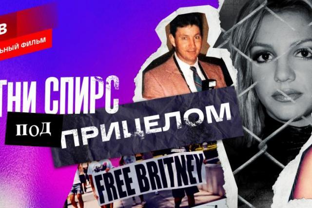 Российская премьера документального фильма «Бритни Спирс под прицелом»