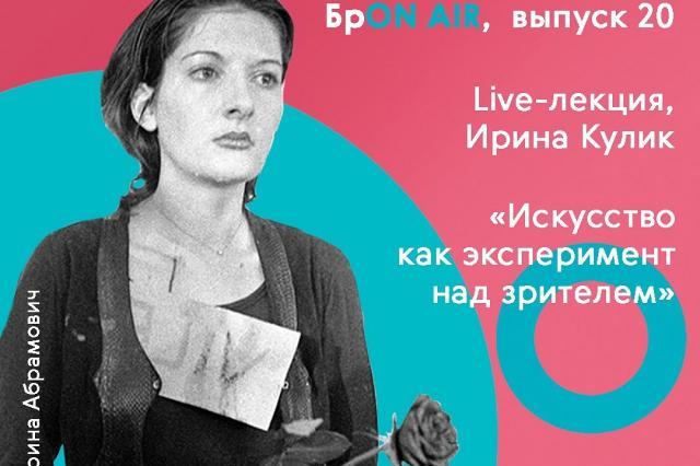 БрON AIR: live-лекция Ирины Кулик  «Искусство как эксперимент над зрителем»
