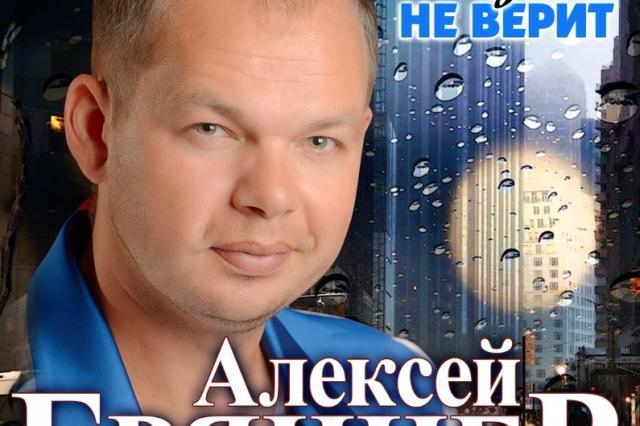 Новинки Радио Шансон: Алексей Брянцев с композицией  «Москва слезам не верит»