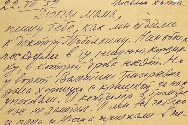 Письмо Булгакова жене, написанное от имени кота, продано на аукционе за 500 тыс. рублей