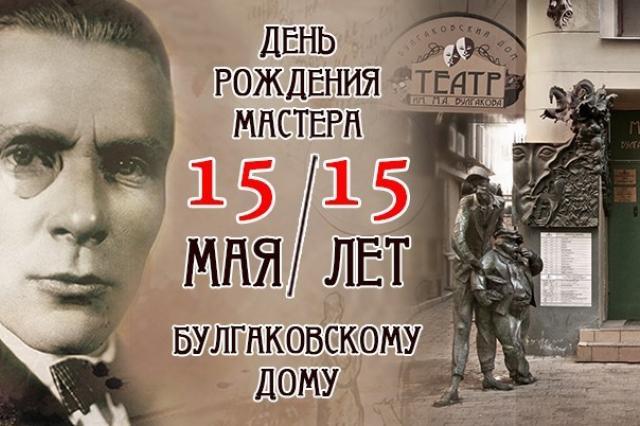15 мая — День рождения Булгакова и 15 лет Булгаковскому Дому
