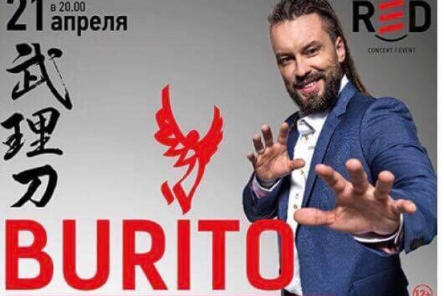 21 апреля в клубе RED состоится концерт одной из самых необыкновенных групп российской сцены — BURITO