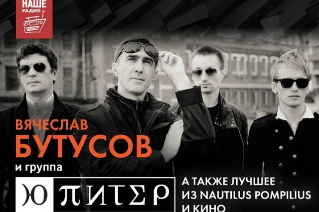 """Вячеслав Бутусов и группа """"Ю-Питер"""" 7 марта выступят в новом клубе Stereo Hall"""