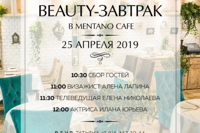 Beauty-эксперты на завтраке в Mentano Café