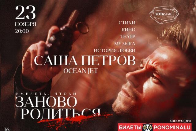 Саша Петров. Киноспектакль #ЗАНОВОРОДИТЬСЯ