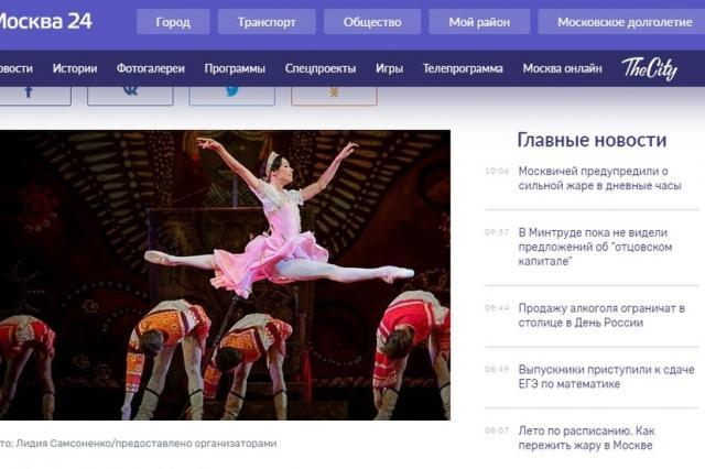 Москва 24: Летние «Кремлевские сезоны» возвращаются в столицу