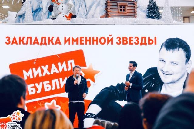 В Краснодаре появилась именная звезда Михаила Бублика