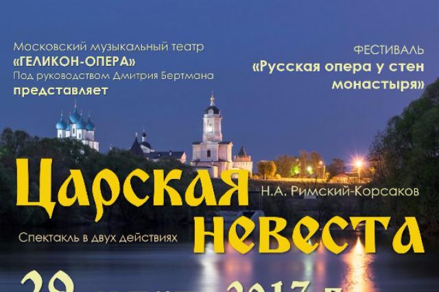 «Геликон-опера» представит оперу Римского-Корсакова «Царская невеста» в Серпухове