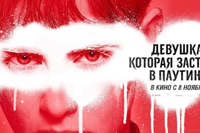 Рецензия на фильм «ДЕВУШКА, КОТОРАЯ ЗАСТРЯЛА В ПАУТИНЕ»: Бондиана без лицензии на убийство