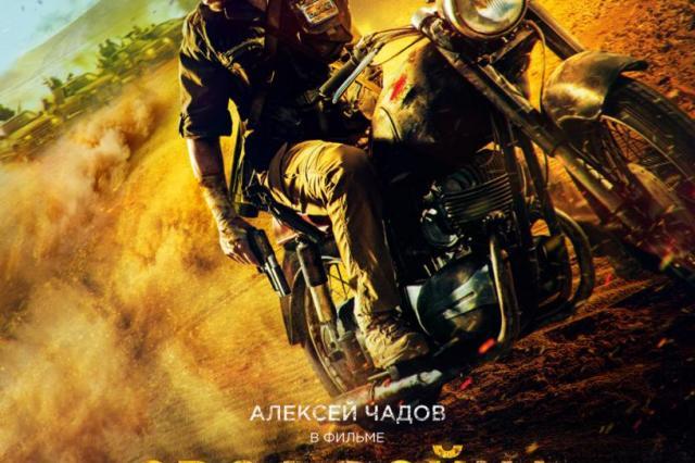 Режиссерский дебют Алексея Чадова «Своя война»