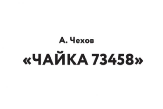 «Чайка 73458» - спектакль по пьесе А.П. Чехова в театре на Таганке