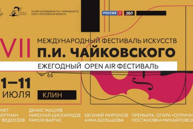 VII Международный фестиваль искусств П.И. Чайковского в Клину пройдет с соблюдением мер безопасности