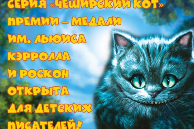 """Открылась книжная серия """"Чеширский кот"""""""