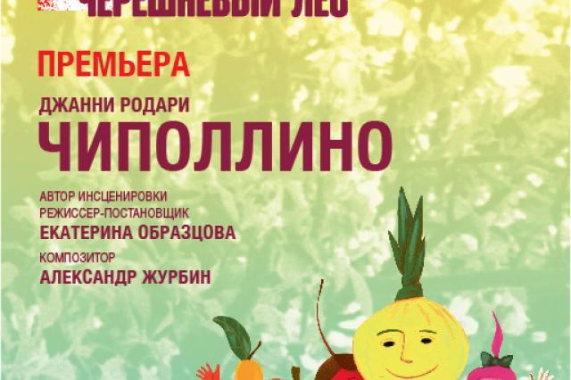 В Театре кукол Образцова ставят знаменитую сказку Джанни Родари