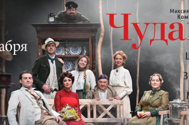 Московская премьера спектакля «Чудаки»