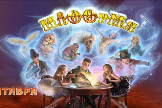 Премьера циркового спектакля «И100РИЯ» в Большом Московском цирке