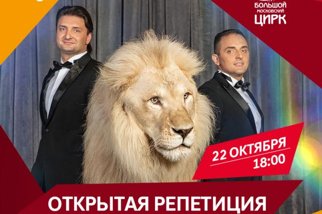 Артисты Большого Московского государственного цирка проведут открытую репетицию
