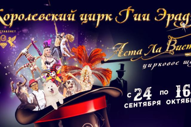 Vegas Show: новое шоу «Аста Ла Виста!» от «Королевского цирка» Гии Эрадзе