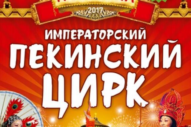11 и 12 марта в Vegas City Hall выступит Императорский Пекинский цирк