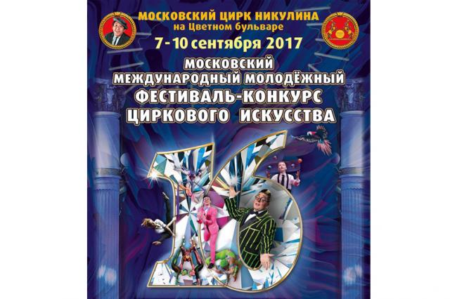 Московский Международный Молодежный Фестиваль-конкурс  циркового искусства