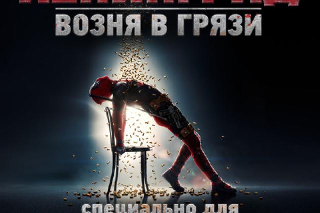 «Дэдпул 2»: группировка  «Ленинград» в деле