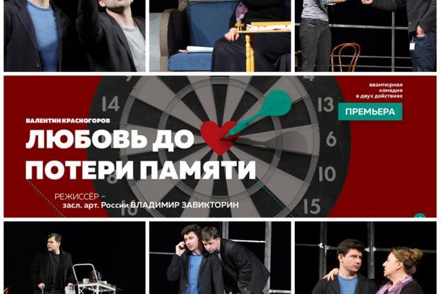 «Любовь до потери памяти» в театре «Содружество актёров Таганки»