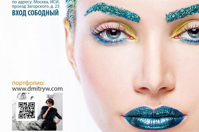 Мастер-классы известного Fashion фотографа пройдут в ИСИ