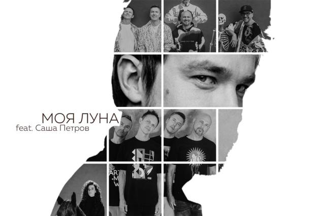 BrainStorm feat. Саша Петров: «Моя луна»