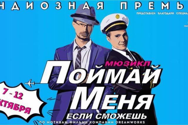 """Мюзикл """"Поймай меня, если сможешь"""" на Московской сцене"""