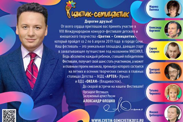 VIII Международный конкурс-фестиваль детского и юношеского творчества «Цветик-Семицветик»