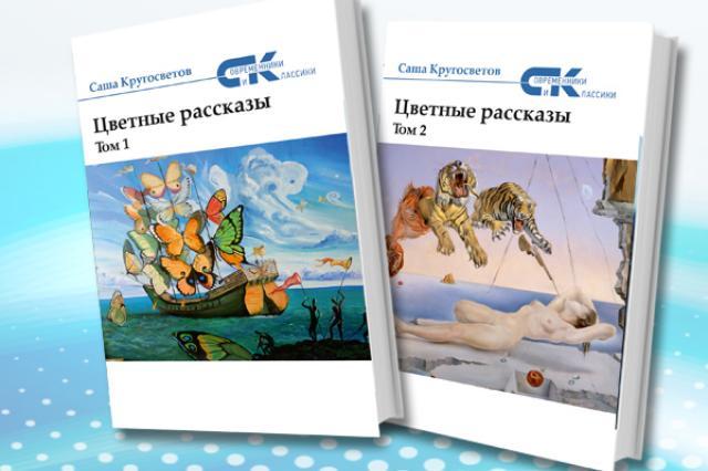 «Цветные рассказы» Саши Кругосветова