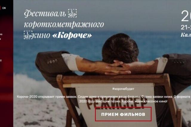 Восьмой фестиваль короткометражного кино «Короче» объявил программу