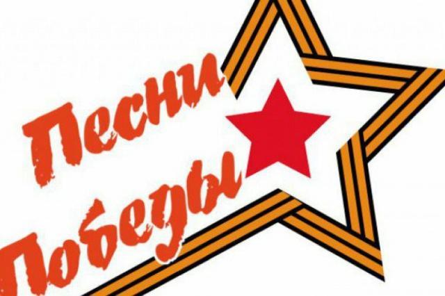 """Вновь пройдет проект """"Песни Победы"""""""