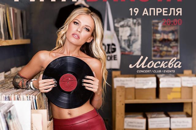 Рита DAKOTA в клубе «Москва»