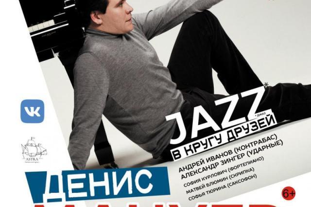 """Денис Мацуев пригласит петербуржцев на """"Джаз в кругу друзей"""""""