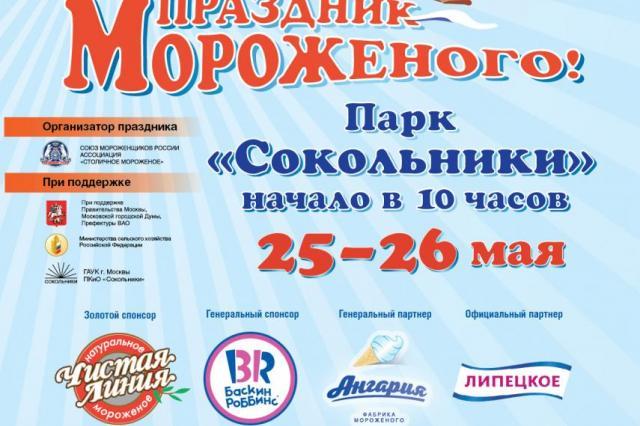 Москва встречает 23-й «Праздник мороженого» с главным Дедом Морозом!