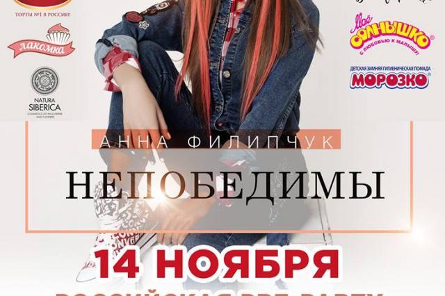 Официальная российская pre-party конкурса Детское Евровидение-2018 «Вместе мы НЕПОБЕДИМЫ!»